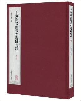 上海图书馆善本题跋真迹