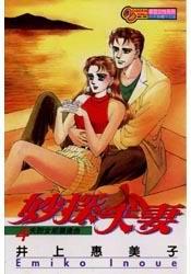 妙探夫妻 4