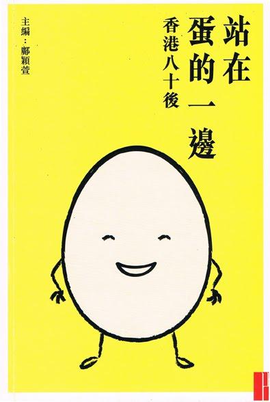 站在蛋的一邊
