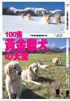 100隻黃金獵犬的天堂