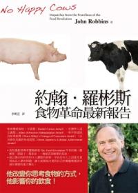 約翰.羅彬斯食物革命最新報告