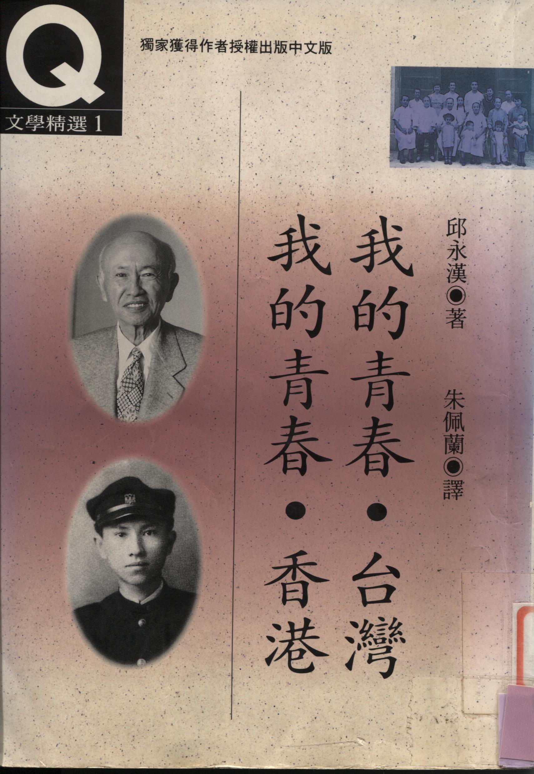 我的青春, 台灣 ; 我的青春, 香港