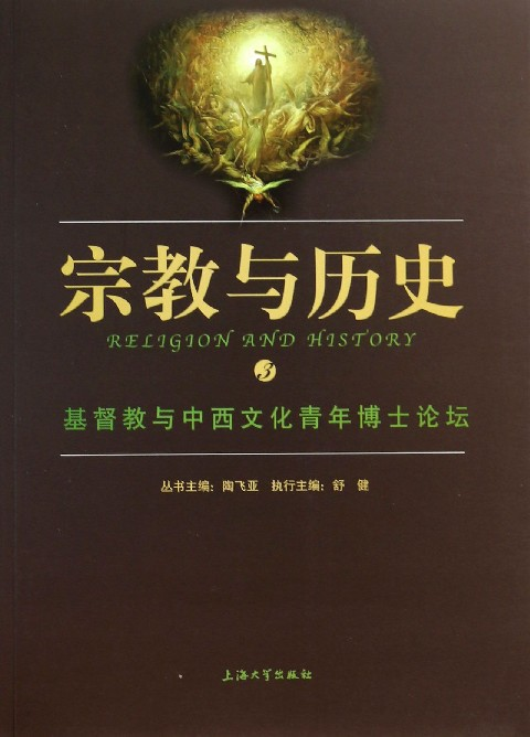 宗教与历史3