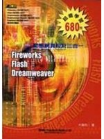動態網頁設計三合一Fireworks/Flash/Dreamweaver