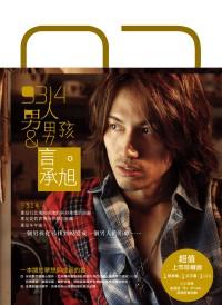 9314男人與男孩【上市珍藏版】(寫真集+文字書‧兩冊合購不分售‧附DVD)