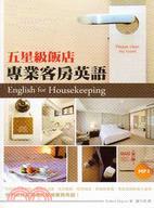 五星級飯店專業客房英語