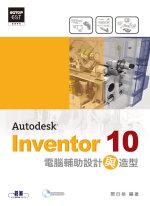 Autodesk Inventor 10電腦輔助設計與造型