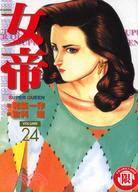 女帝 24 (完)