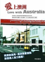 愛上澳洲!
