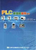 PLC原理與應用實務
