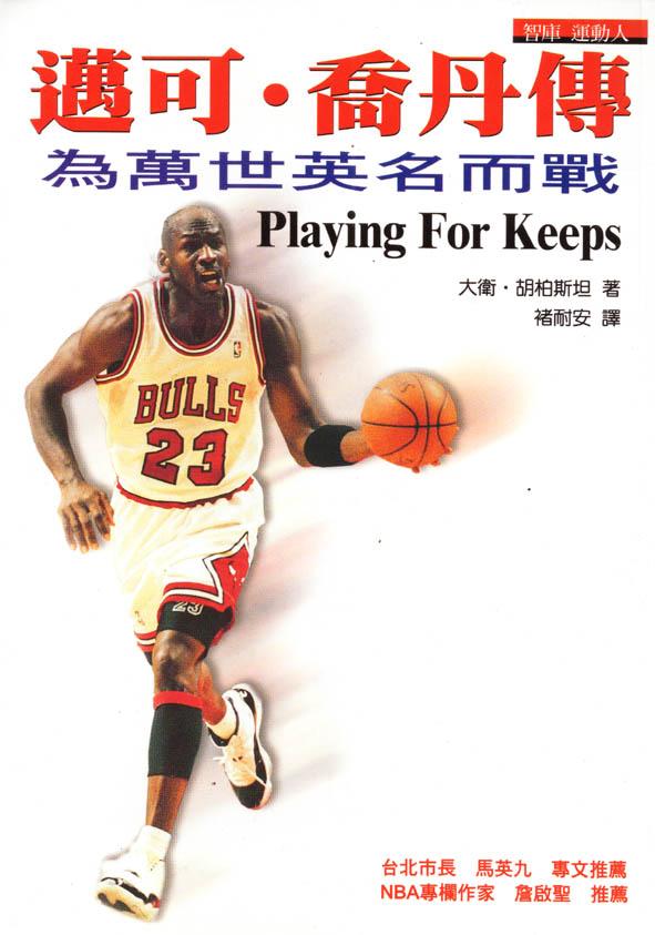 Wei wan shi ying min...