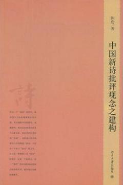 中国新诗批评观念之建构