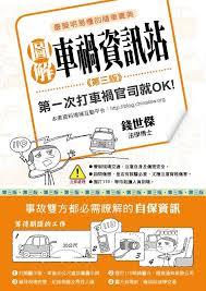 圖解車禍資訊站(第三版)