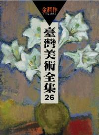 台灣美術全集26