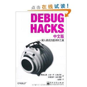 Debug Hacks中文版