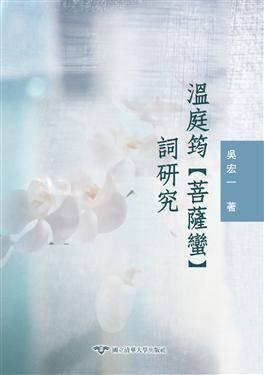 溫庭筠【菩薩蠻】詞研究