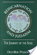 Reincarnation and Judaism
