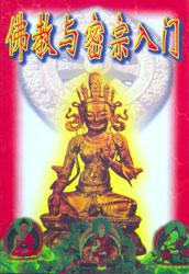 佛教与密宗入�...