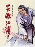 漫畫版笑傲江湖(6)