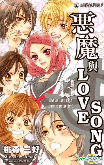 惡魔與 Love Song 13(完)