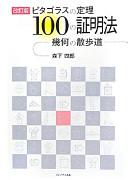 ピタゴラスの定理 100の証明法