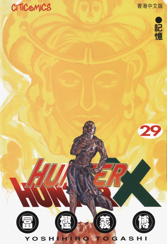 HunterXHunter(Vol.29...