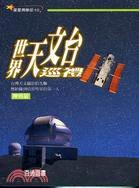 星星俱樂部(10):世界天文台巡禮