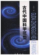 古代中国科学范型