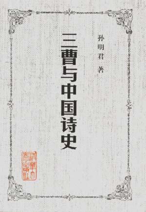 三曹与中国诗史