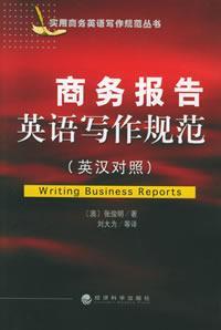 商务报告英语写作规范(英汉对照)