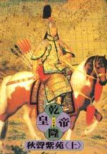 乾隆皇帝─秋聲紫苑
