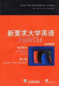 新要求大学英语综合教程学生用书·第三册