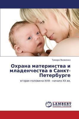 Okhrana materinstva i mladenchestva v Sankt-Peterburge