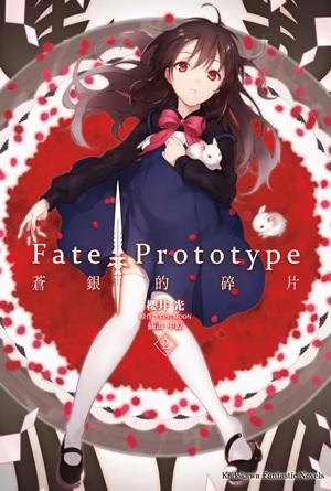 Fate/Prototype 2