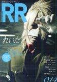 ROCK AND READ 読むロックマガジン 014