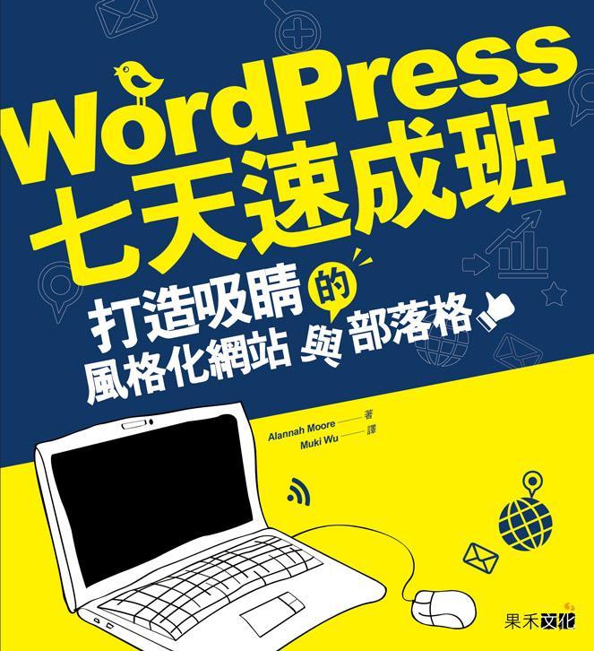 WordPress七天速成班