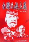 台灣民族主義