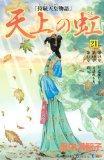 天上の虹 21―持統天皇物語