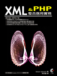 XML and PHP 整合應用實務