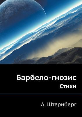 Barbelo-Gnosis. Poetry