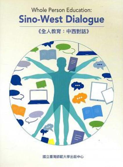 全人教育:中西對話
