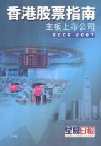 香港股票指南2006-2007