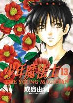 少年魔法士 13