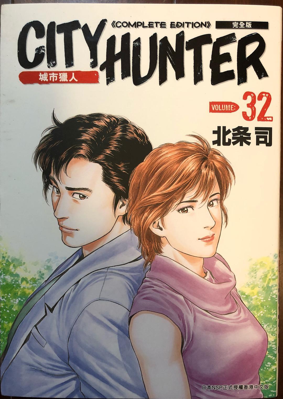 City Hunter 完全版 32