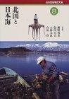 日本民俗写真�...