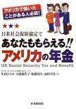 日米社会保障協定であなたももらえるアメリカの年金―アメリカで働いたことがある人必読!