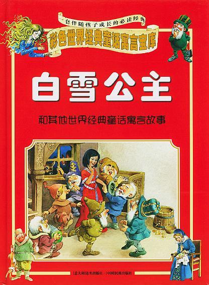 白雪公主 彩色世界经典童话寓言宝库