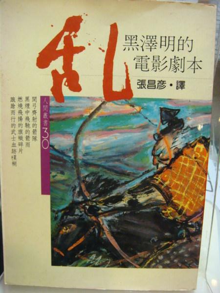 亂:黑澤明的電影劇本