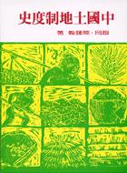 中國土地制度史