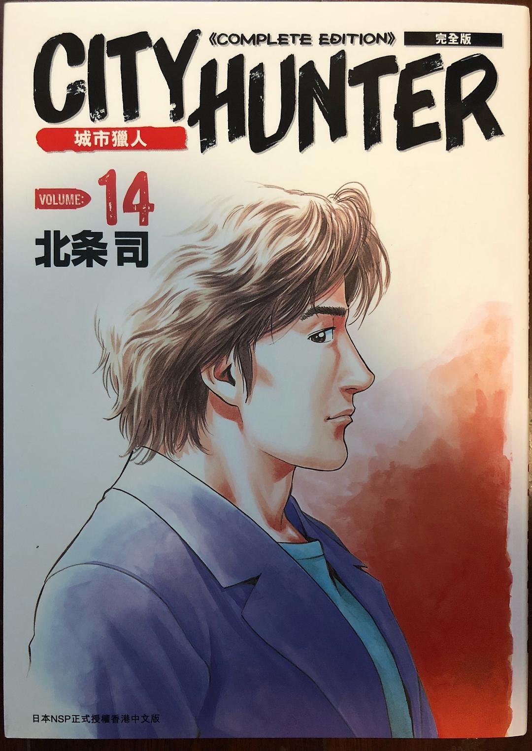 City Hunter 完全版 14